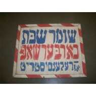 Barber Shop Sign - Hebrew